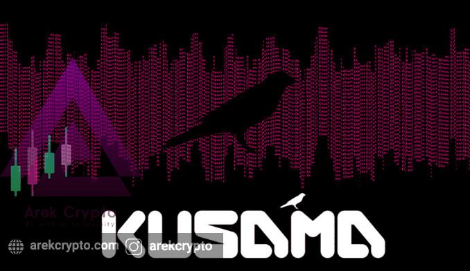 KSM چیست؟ آشنایی با شبکه kusama و هرآنچه باید بدانید.