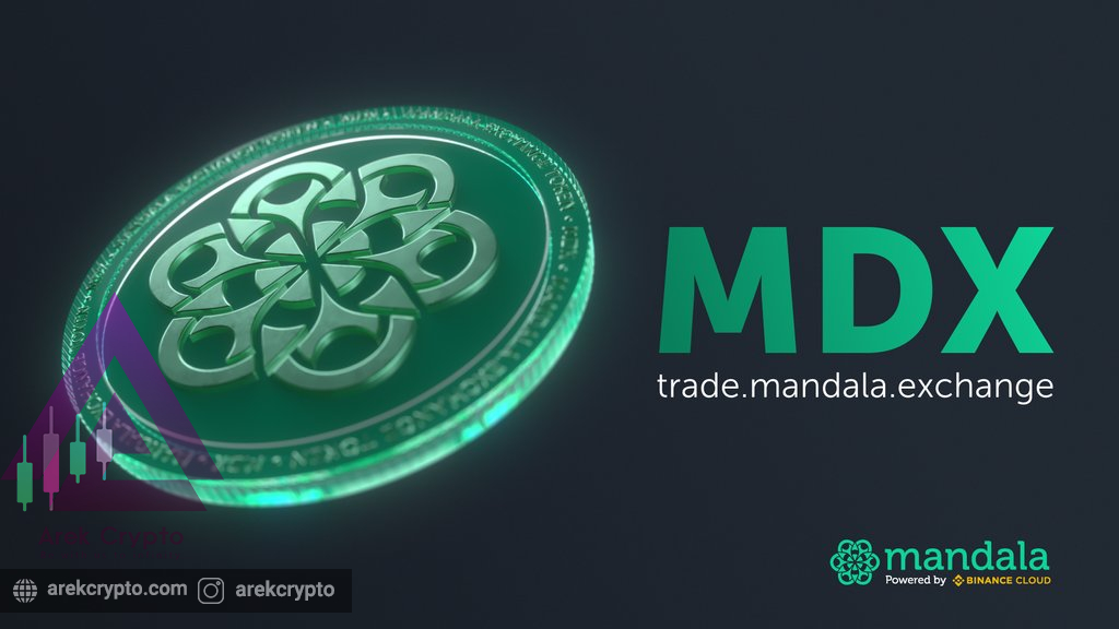 MDX چیست ؟ آشنایی با صرافی غیرمتمرکز Mdex